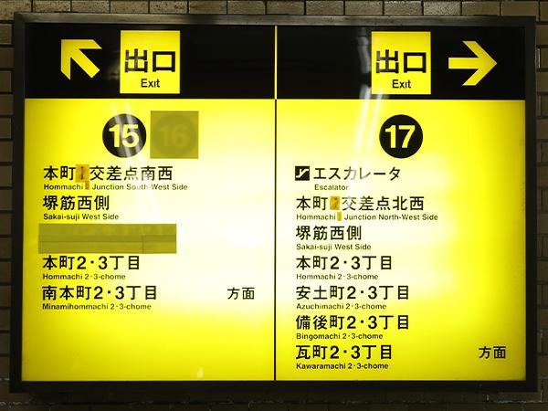 堺筋本町駅北西改札口