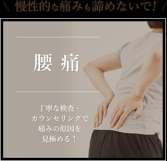 慢性的な痛みも諦めないで。腰痛施術。