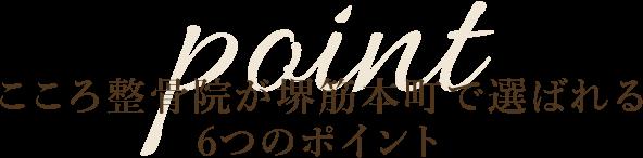 こころ整骨院が堺筋本町で選ばれる6つのポイント