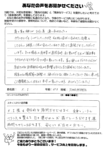 大阪市阿倍野区 40代女性 ひどい肩こり